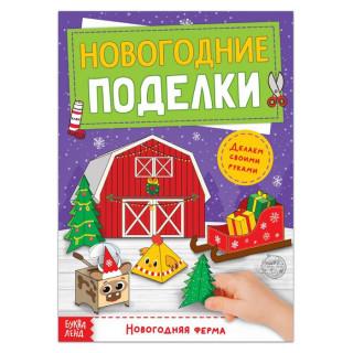 """Книга-вырезалка """"Новогодние поделки. Ферма"""""""