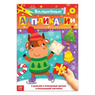 """Аппликации новогодние """"Бычок с подарком"""""""